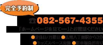 電話:082-567-4355